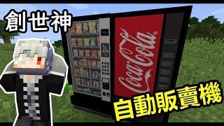 【黑樂】Minecraft ◆模組介紹◆ 自動販賣機!!