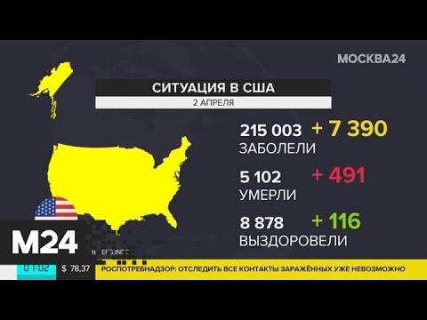 Число заболевших COVID-19 в США превысило 200 тысяч - Москва 24
