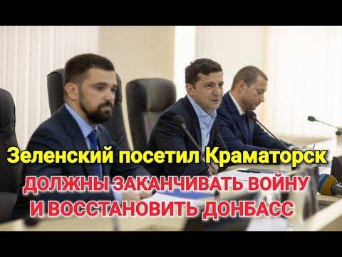 Зеленский выступил на русском языке в Донбассе