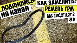 видео Замена ремня ГРМ ВАЗ 2110, 2111 и 2112 (на 8 и 16кл. двигателях)