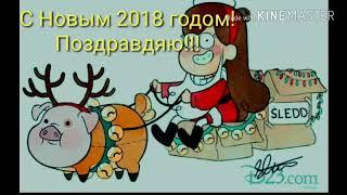 Клип Гравити Фолз. С Новым Годом Поздравляю:)