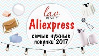 ALIEXPRESS 👍 САМЫЕ НУЖНЫЕ  ПОКУПКИ 2017 | БЮДЖЕТНЫЕ