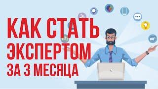Как стать экспертом за 3 месяца. Как становятся гуру и миллион рублей в месяц! | Евгений Гришечкин