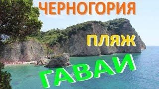 Пляжи Черногории ☼ Пляж ГАВАИ = Остров Святого Николая(Полный обзор острова Свети Никола и пляжа Гаваи в Черногории (Будва). И моя находка - шикарное место на остро..., 2014-07-28T17:41:36.000Z)