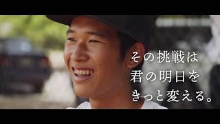 高校生の留学ドキュメンタリー ~初海外、驚きの連続編~(50秒版)