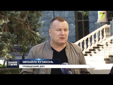 Новости 7 канал Одесса: Скасування зонінгу Одеси суд розглядатиме заново
