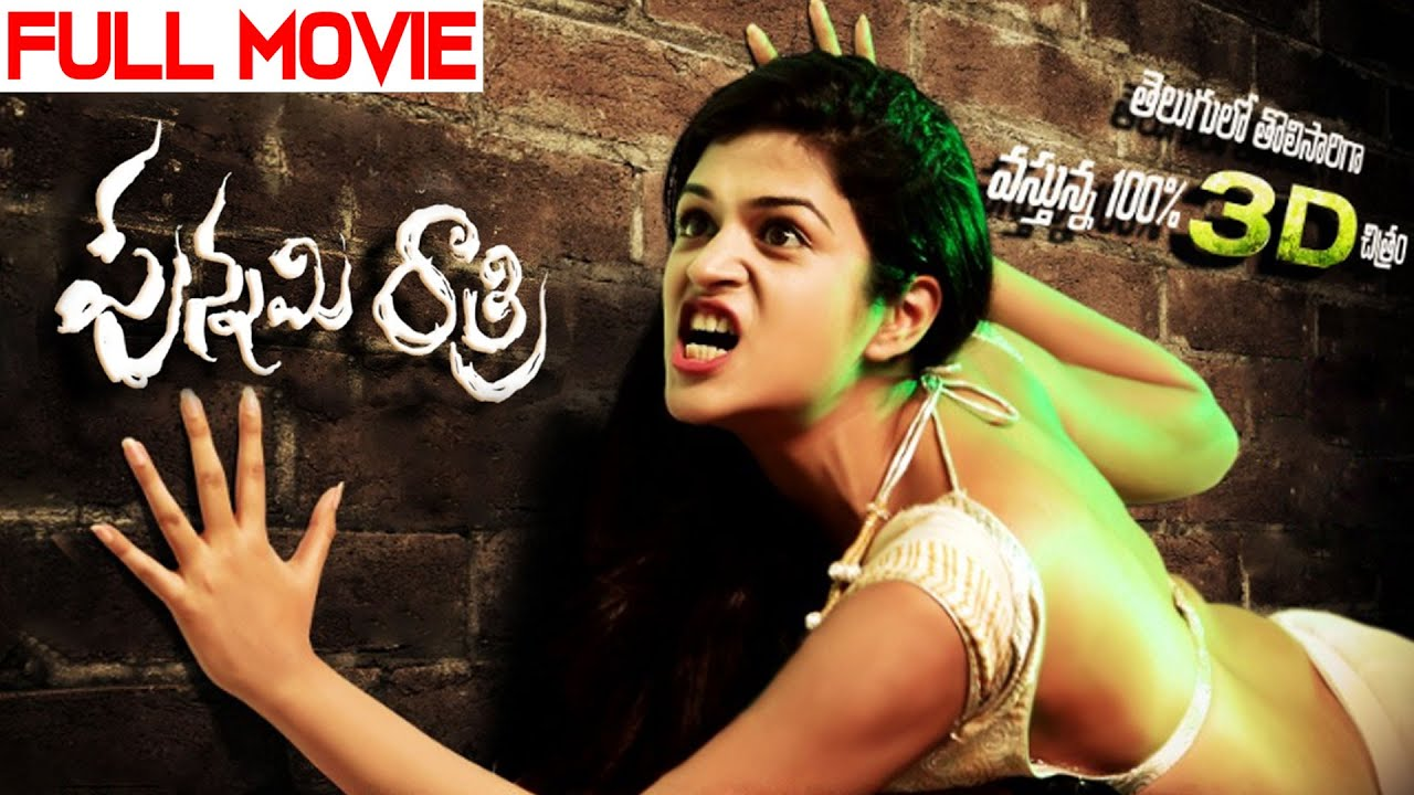 Shraddha Das Punnami Rathri Latest Telugu Full Length Movie | 2020 Telugu Movies