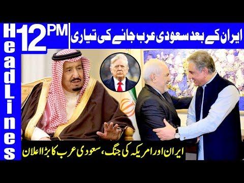 Shah Mahmood Qureshi to visit Saudi Arabia | Headlines 12 PM | 13 January 2020 | Dunya News