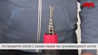 видео Использование дополнительных принадлежностей для сварки