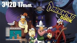 Это Чудесное 2D '17й выпуск' (Darkwing duck nes)