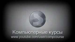Компьютерные курсы для пенсионеров бесплатно в новосибирске