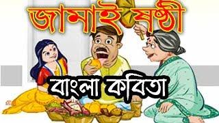 New bengali kobita jamaisosti by ponchyashika