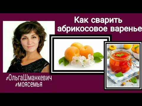 РЕЦЕПТ | Как варить варенье из абрикос (как у бабушки)