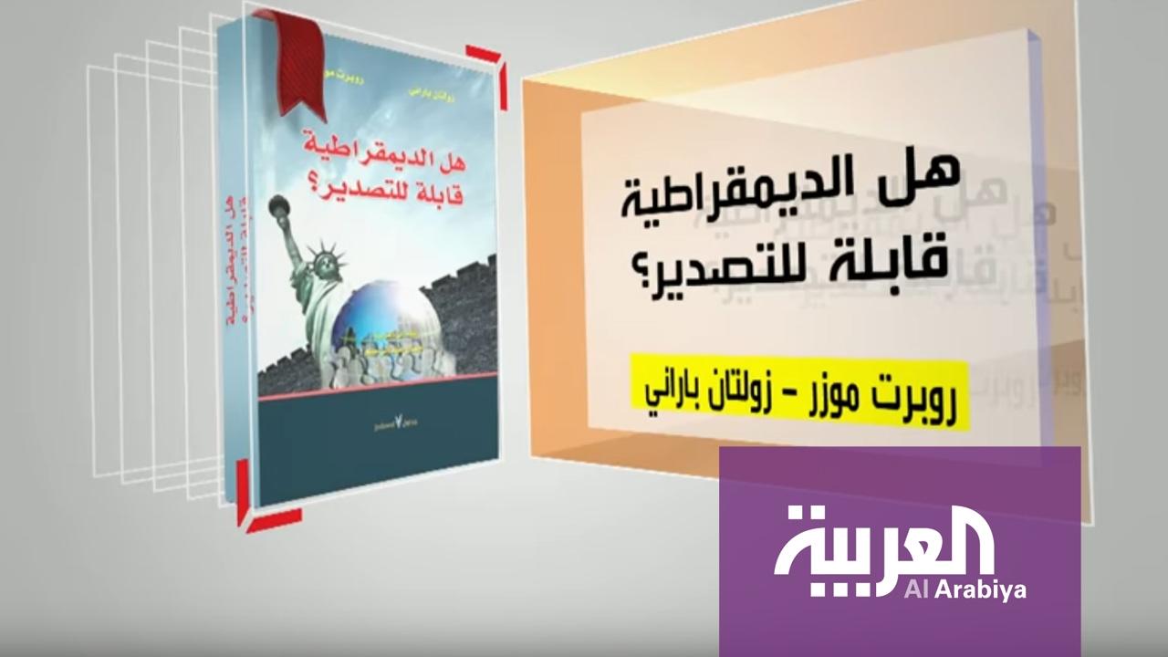 كتاب هل الديمقراطية قابلة للتصدير