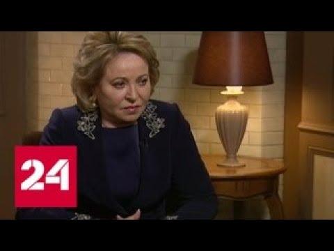 Валентина Матвиенко: власть должна создать условия для развития творческой инициативы людей - Росс…