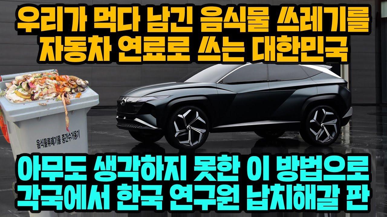 [경제] 우리가 먹다 남긴 음식물 쓰레기를 자동차 연료로 쓰는 대한민국, 아무도 생각하지 못한 이 방법으로 각국에서 한국 연구원 납치해갈 판