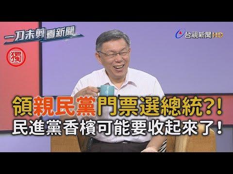 與親民黨合作挑戰2020? 柯文哲:民進黨可能要收香檳了【一刀未剪看新聞】