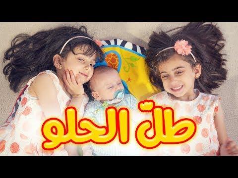 طل الحلو - جوان وليليان السيلاوي | Toyor Al Janah