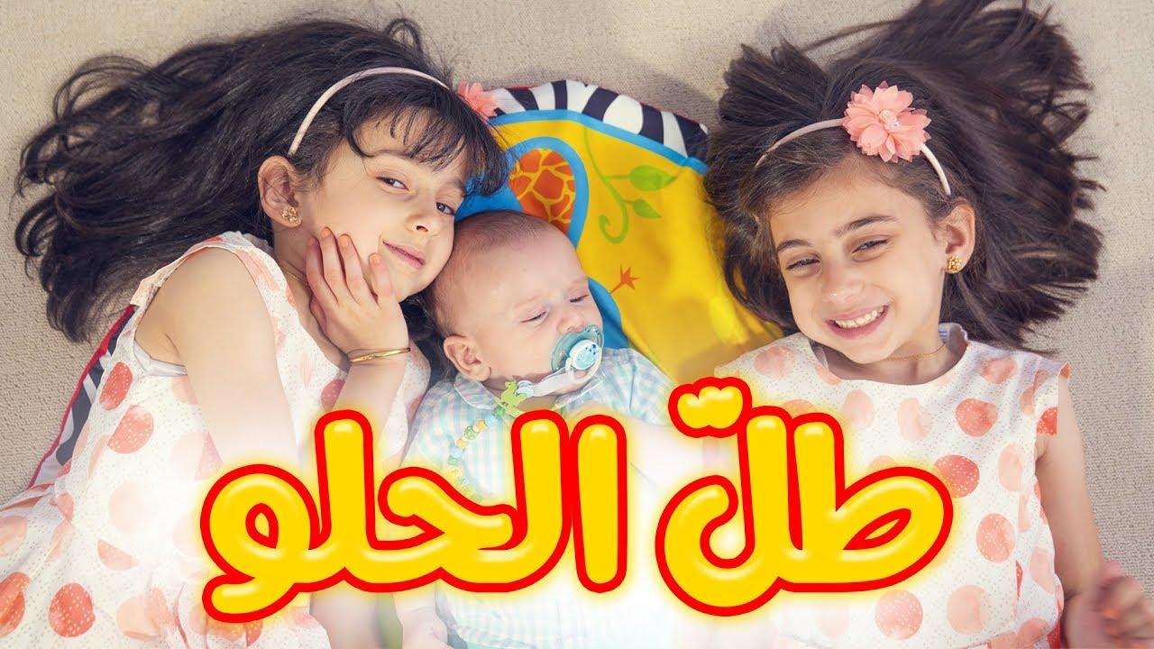 طل الحلو  جوان وليليان السيلاوي