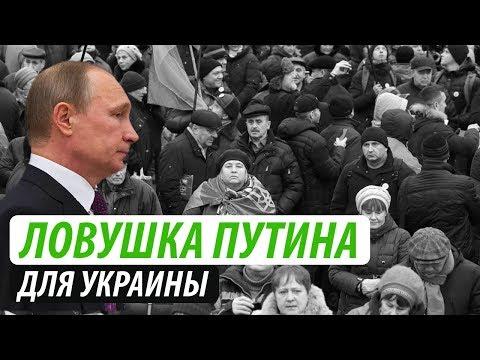 Ловушка Путина для Украины