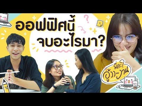พี่คะ อู้ววงาน EP1 เรียนจบมา ทำงานไม่ตรงสาย !? | SistaCafe