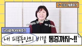 [에스씨엘제품후기]_닥…