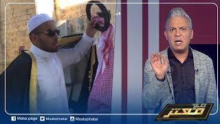 """بعد اذلال """"إبن سعود """"من أبناء الأقصى.. معتز مطر: لن تكون البصقة الاخيرة"""