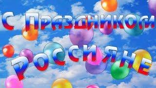 С Днем России! Веселое поздравление. Я России патриот!