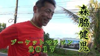 森脇健児が10年間走り続けてきたプーケットマラソン。 スマトラ沖地震...