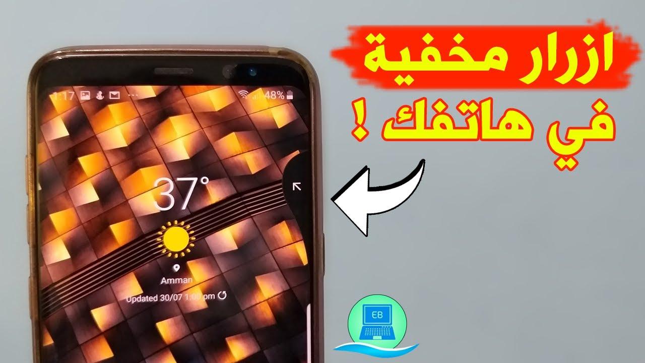 تطبيق يمكنك من إضافة ازار إضافية إلى هاتفك وتخصيصها لتسهيل استخدام الهاتف لهواتف سامسونج