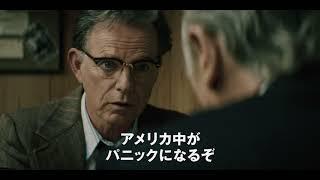 『ザ・シークレットマン』予告編