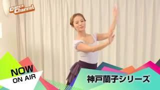 「神戸蘭子のバレエ・エクササイズ」ページはこちら http://www.dance-c...