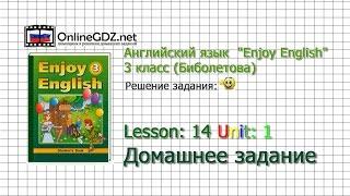 """Unit 1 Lesson 14 Домашнее задание - Английский язык """"Enjoy English"""" 3 класс (Биболетова)"""