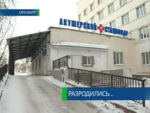 В Оренбурге открылся обновленный роддом
