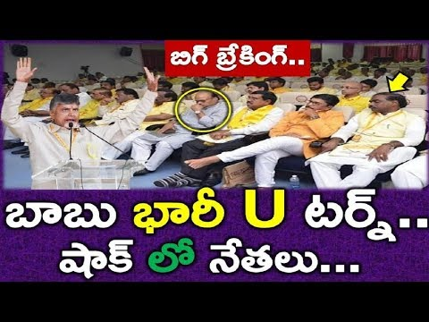Chandrababu Gave Another Shock To The Party Leaders | Tdp Party | Apcm Jagan | Ysrcp,News220