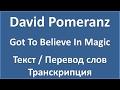 David Pomeranz Got To Believe In Magic текст перевод и транскрипция слов mp3