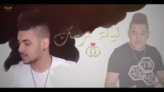 Gambar cover Hichem Smati Ft Cheb Yassir Sghir ... Lilet 3arssek Succés 2017 ليلة عرسك