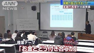 金融庁の遠藤俊英長官が、自ら金融教育の講師を買って出て都内の高校で...