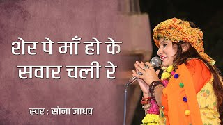 sher pe ma ho ke  sawar chali re mata ki bhente by sona jadhav.com