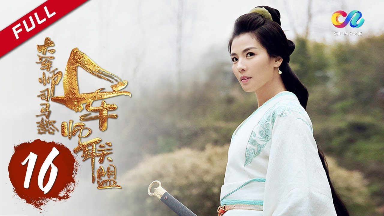 【ENG SUB】The Advisors Alliance【EP16】丨 China Zone