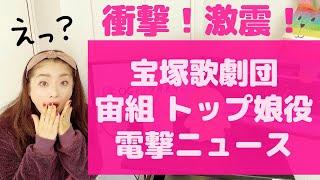 元 宝塚歌劇団 雪組の千咲毬愛が、さきほど発表されたばかりの宙組トップ娘役のニュースについてコメントします。お見逃しなく! 動画のご視聴ありがとうございました!