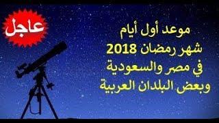 عاجل - تأكيد موعد اول ايام شهر رمضان 2018-1439 فلكيا في مصر والسعودية والدول العربية
