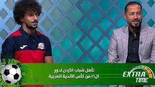تأهل شباب الأردن لدور ال16 من كأس الأندية العربية