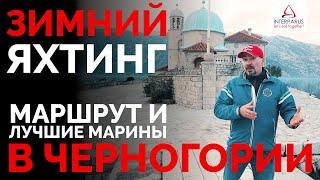Зимнии яхтинг в Черногории маршрут и лучшие марины Интерпарус