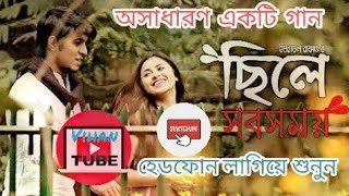 ছিলে সবসময় | Chile Sobsomoy Natok Song | VihanTube LTD.