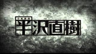 "Hanzawa Naoki Main Theme (TV Size) ""Theme of Hanzawa Naoki"""