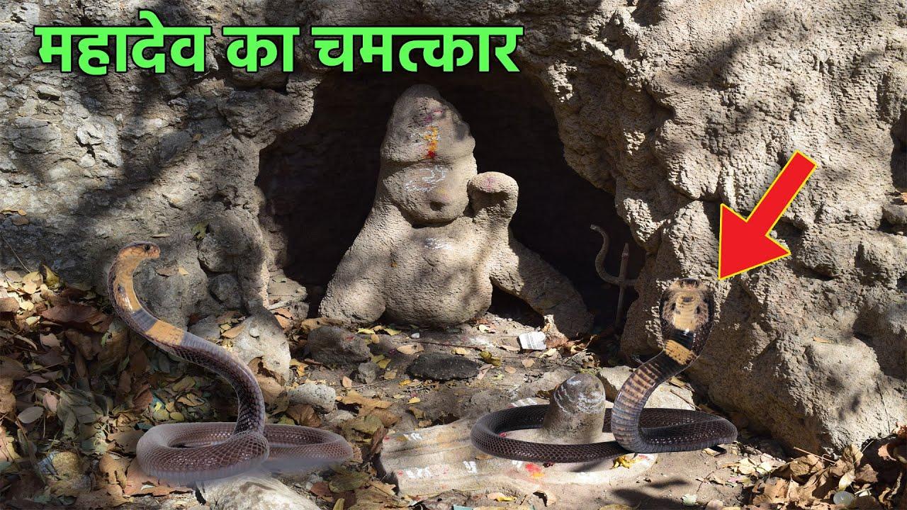 महादेव के चमत्कार की सच्ची घटना, अचानक प्रकट हुयी शिव जी की मूर्ति नाग देवता ने रास्ता दिखाया