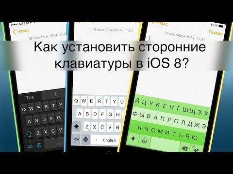 Как установить сторонние клавиатуры в iOS 8?