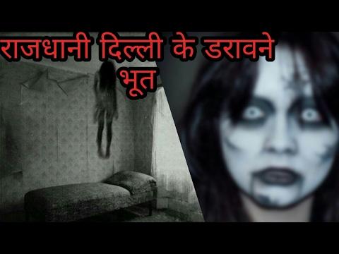 Haunted || Delhi || Top 5 || Haunted places || in Delhi || in hindi || auto insurance quotes