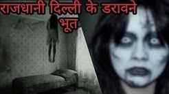 Haunted    Delhi    Top 5    Haunted places    in Delhi    in hindi    auto insurance quotes